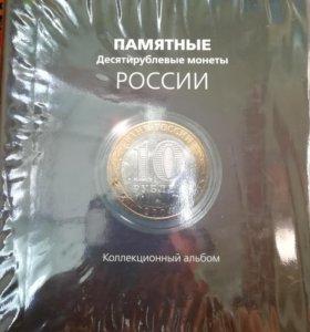 Альбом памятных монет России