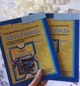Тетради по географии