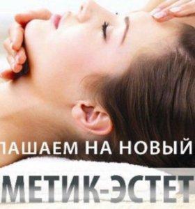 Курс косметик-эстетик, без мед образования