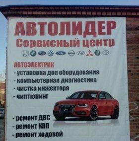 Автосервис Автолидер