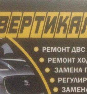 "СТО ""Вертикаль -52"""
