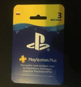 Подписка PlayStation PLUS на 3 месяца