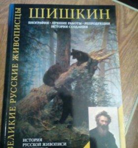 Книга И.И. Шишкин.