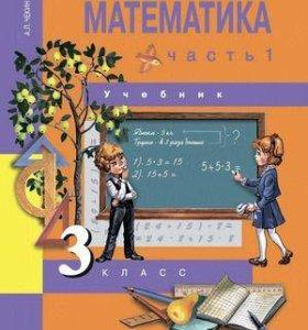 Учебник по математике 3 класс