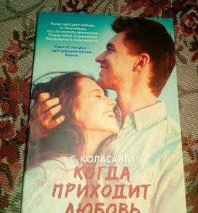 Книга. Когда приходит любовь.