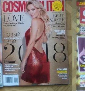 Журналы Гламур и Космополитен+Стар Хит в подарок