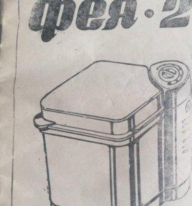 """Стиральная машина """"Фея"""""""