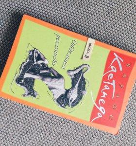 Книга Кастанеда, Ошо, чак паланик