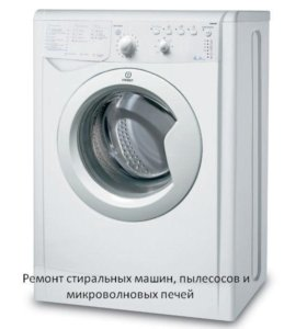 Ремонт стиральных машин и пылесосов