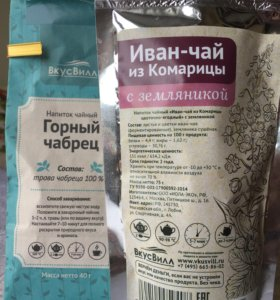 Иван чай горный чабрец