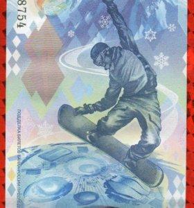 100 рублей Сочи 2014
