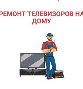 Сервисный центр по ремонту телевизоров