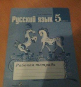 Русский рабочая тетрадь