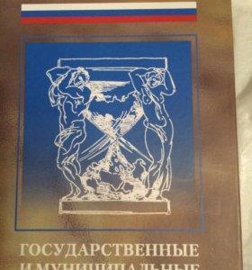 Учебники Российской Академии финансы, экономика