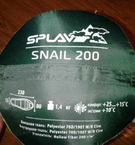 Спальный мешок Splav