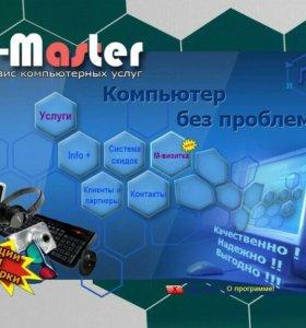 IT-master, весь спектр компьютерных услуг.