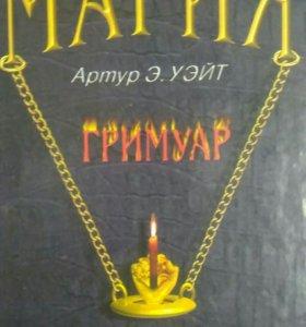 Книга Церемониальная магия