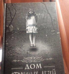 Книга «Дом странных детей»