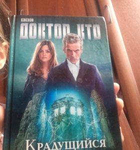 Книги «Доктор кто»