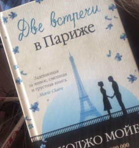 Книга Джоджо Мойес «Две встречи в Париже»