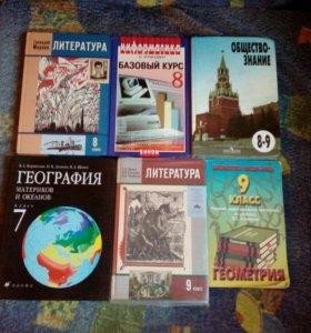 Учебники б/у 7-9 класс