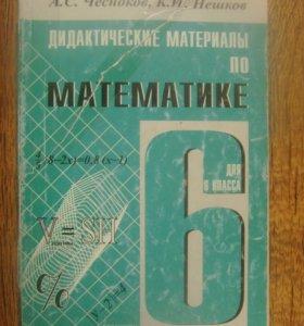 Дидактические материалы по математике для 6 кл.