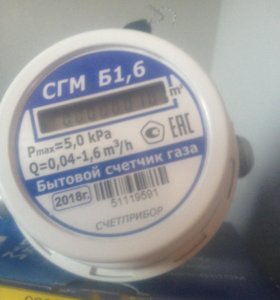 """Счётчики газа сгм-1,6 (зао """"Счетприбор"""", г. Орел)"""