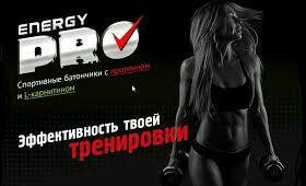 Спортивные батончики Energy PRO