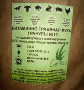 Витамина травяная мука в гранулах