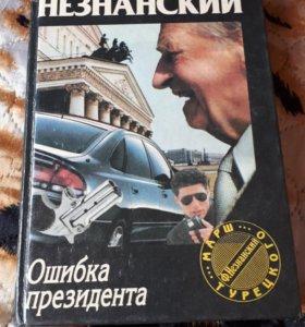 Детективы и ужасы