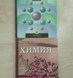 Учебники по химии за 8-9 классы