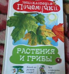 Энциклопедия почемучки «Растения и грибы»