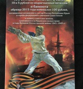 Коллекционный альбом « Крым» с купюрой и монетами