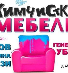 Химчистка Мягкой Мебели Ковров