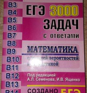 ЕГЭ 3000 задач