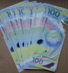 100 рублей ЧЕМПИОНАТ МИРА ПО ФУТБОЛУ 2018 АВ, АА.