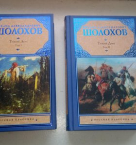 «Тихий Дон» М.А. Шолохов (2 тома)
