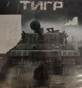 Фильм БЕЛЫЙ ТИГР.(DVD VIDEO)
