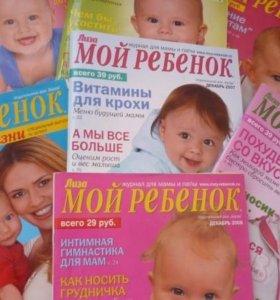 Отдам журналы мой ребенок