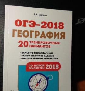 ОГЭ-2018 по географии.