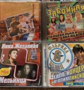 Музыкальные CD диски