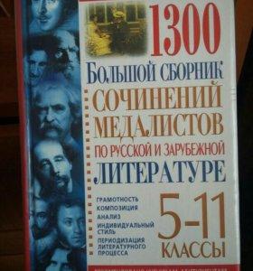 Сборник сочинений медалистов