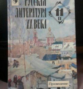 русская литература XX века 11 класс 2 часть