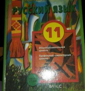 Русский язык 11 класс школа 2100 баласс