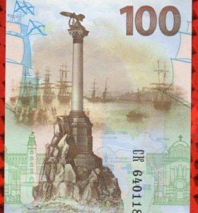 100 рублей Крым, Севастополь 2015 г.
