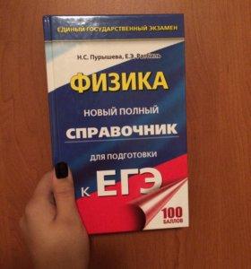 Справочник для подготовки к ЕГЭ по физике
