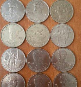 2 рубля . юбилейные