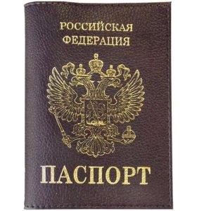Обложки на паспорт (КОЖА)