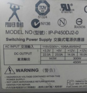 Блок питания 450 W Power Man IP-P450DJ2-0