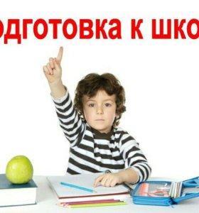 Репетитор для дошкольников